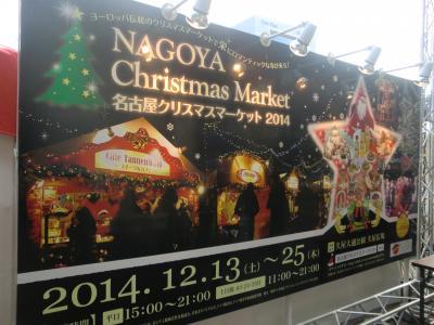名古屋栄:クリスマス・ドイツ・マーケットイベント