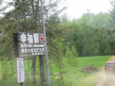 好きです北海道2~帯広空港連絡バスの車窓、あの幸福駅も