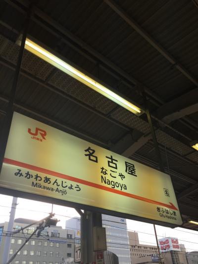 ウネコン in 名古屋!