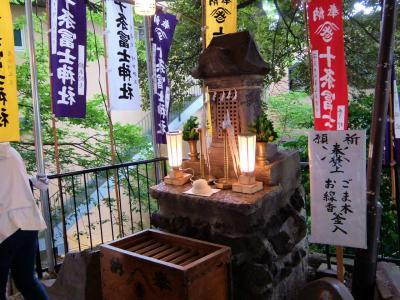 十条の冨士神社(お富士さん) 山開き 来年はどうなる 上