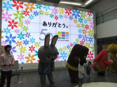 NHKスタジオ・パーク訪問