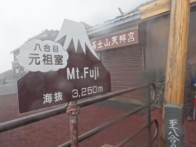"""山梨旅行記~2015 鳴沢村編~""""富士山登山""""その2"""