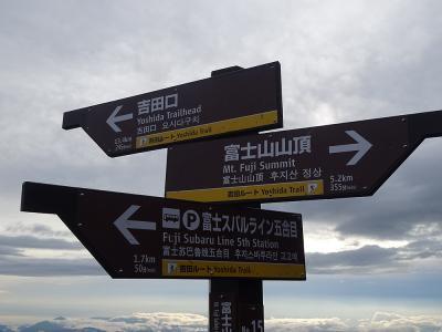 """山梨旅行記~2015 鳴沢村編~""""富士山登山""""その3"""