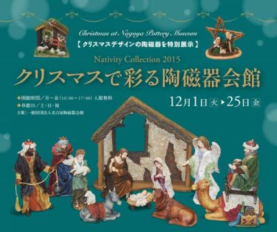 名古屋陶磁器会館 「クリスマスで彩る陶磁器会館」Nativity Collection 2015