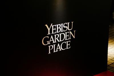 とても楽しくてわくわくした 東京の旅 Vol.2 恵比寿 でちょっと早めのクリスマス気分! 今井屋總本店 花月 恵比寿ガーデンプレイス Baccarat ETERNAL LIGHTS 【2015年12月5日~12月6日】