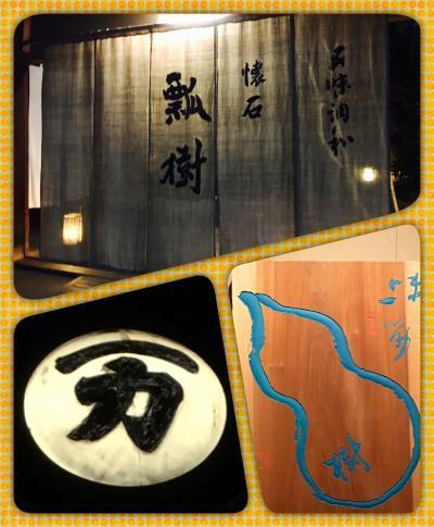 京都ドライブ旅 京都滞在編