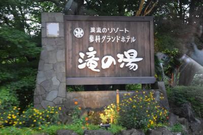 夏休みの甲州信州旅行 2日目 桔梗信玄餅詰め放題から白駒池散策まで。