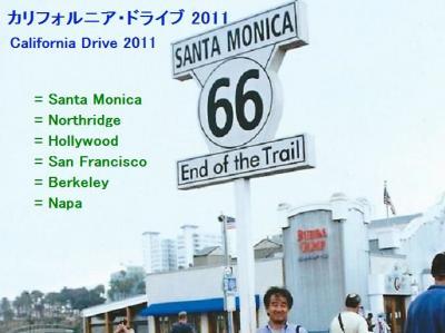 カリフォルニア・ドライブ(2011/6);サンタモニカ,ノースリッジ,ハリウッド,バークレー & ナパ,他