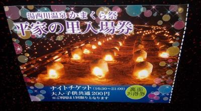 かまくら祭りを見る温泉旅行 湯西川温泉