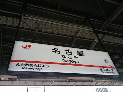 【普通?ヲタク?の旅】名古屋1泊2日の旅・1日目~ちょっと贅沢で大分幸せ~