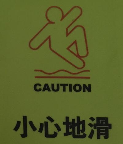 """★・★ ようこそ☆香港""""小心地滑""""図鑑・第5巻へ ★・★"""