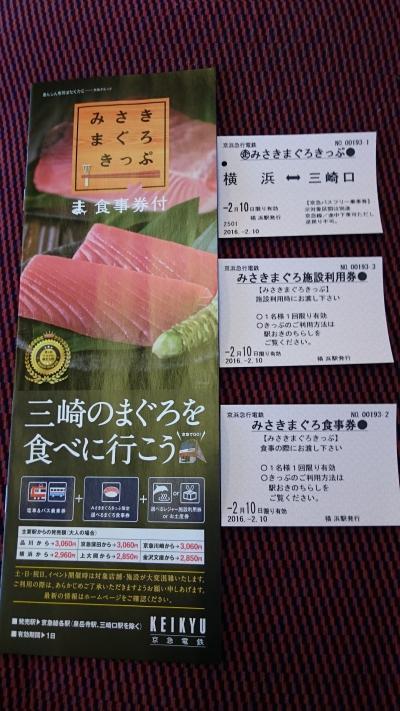 初めての三浦半島 ふるさと割⑫は神奈川