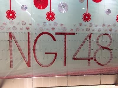 NGT48劇場公演と新潟観光1日目