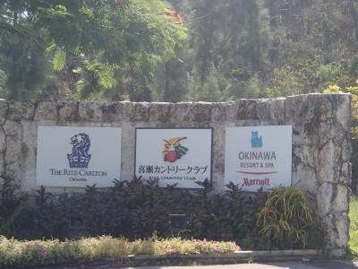 ☆沖縄&宮古島 No.1 《ザ・リッツ・カールトン沖縄》☆家族旅行