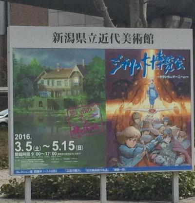 天空の城ラピュタ公開から30年~ジブリ満喫ツアー+北海道新幹線体験乗車付き
