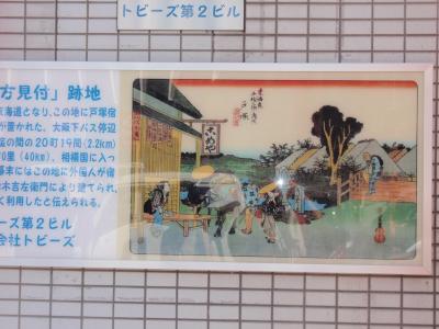 東海道53次、No6,戸塚宿【横浜市)から藤沢宿へ