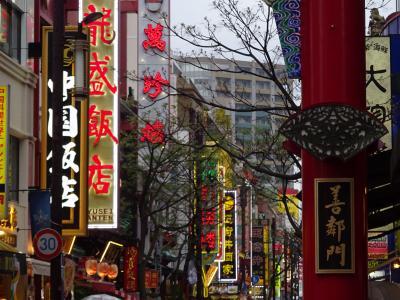 横浜中華街、まったり路地歩きとB級中華食堂ツアー