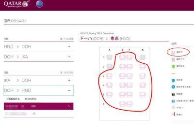 カタール航空日本支社の対応について