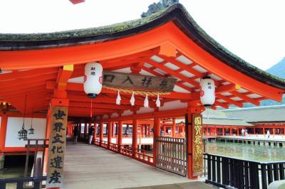 広島家族旅行