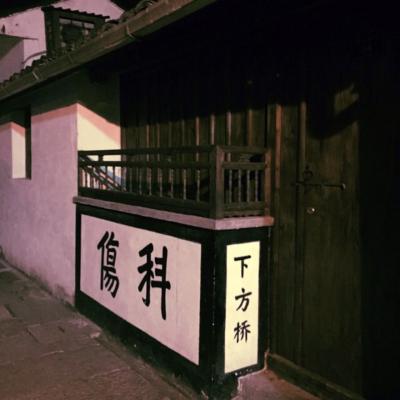 上海からのプチトリップ、『紹興』はやっぱり街歩きだね!【2日目】