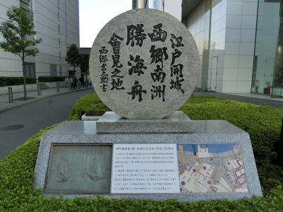 旧薩摩藩蔵屋敷跡