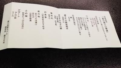 蔵王国際ホテル お食事篇