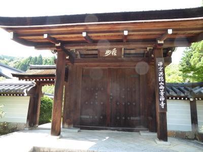 苔寺(西芳寺)に行ってきました