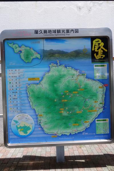 初めての屋久島旅行