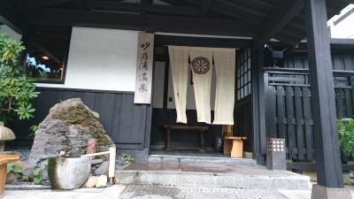 ふるさと納税で初めての秋田 湯めぐり帳の旅