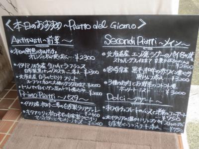 2016年タイ&日本飽食記(17)河口湖の冬花火と東京のイタリア料理店2軒