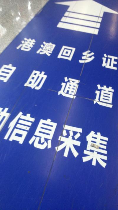 <朗報>中国在住者のみなさん必見?出入国でEチャンネル(自動化ゲート・自助通道)が利用可能に!