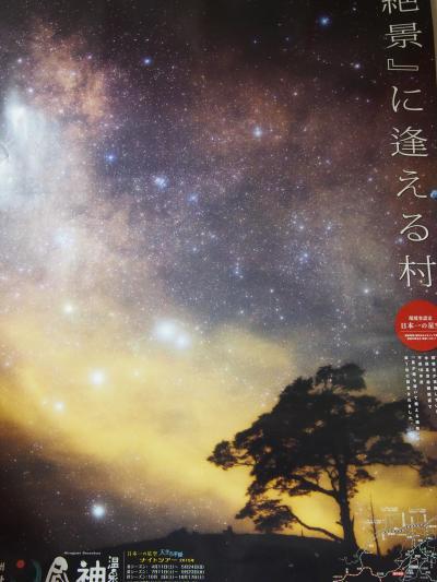 『日本一の星空』が見たくて、バスツアーに申込む。阿智村・阿寺渓谷・油木美林・おまけのUFO