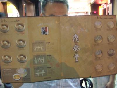 友人と台湾旅行(鼎泰豊) 初日 2007/07/12