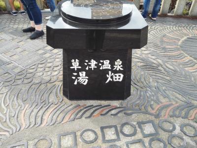 群馬県 草津温泉と榛名神社の七福神を巡る旅