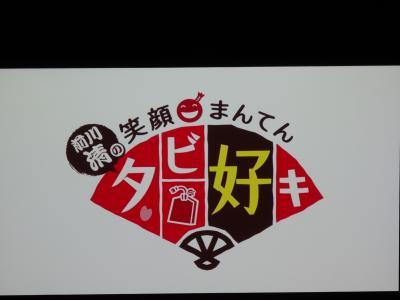 長崎市 タビ好キ 前川清 2016年8月20日(土)長崎ブリックホール ファン感謝祭