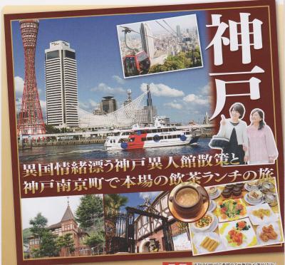 異国情緒漂う神戸異人館&神戸南京町で本場の飲茶ランチ&潮風漂う神戸ハーバーランドの旅