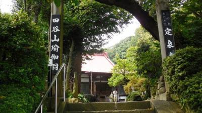 横浜市、洞窟寺院と湧水を目指すミニトリップ