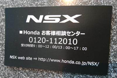 「ヒルトン東京」ステイ&21世紀の「NSX」を羽田空港で。