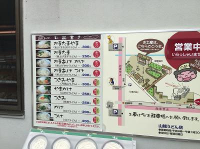 四国を時計回りで巡る3泊4日 ~讃岐うどん、徳島ラーメン麺ロード編~
