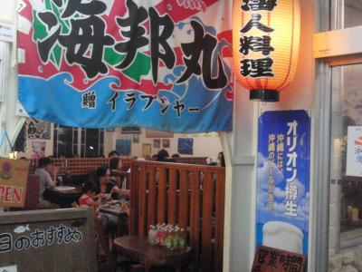 庶民派・沖縄旅行4