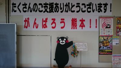 熊本城と天草へ ふっこう割3は熊本