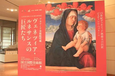 ひとり旅☆大阪美術館巡り☆ANAクラウンプラザホテル大阪宿泊 ★国立国際美術館で「ヴェネツィア・ルネサンスの巨匠たち」を鑑賞のち大阪城へ♪