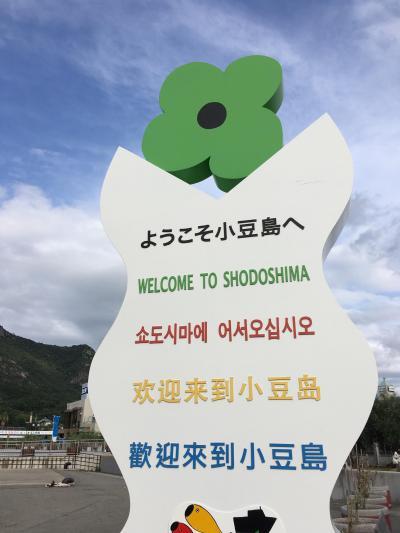 念願の小豆島