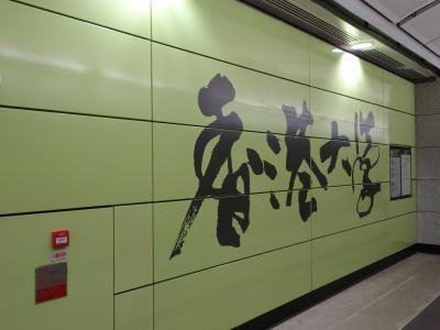 3連休香港・マカオ④   香港大学美術博物館・帰国
