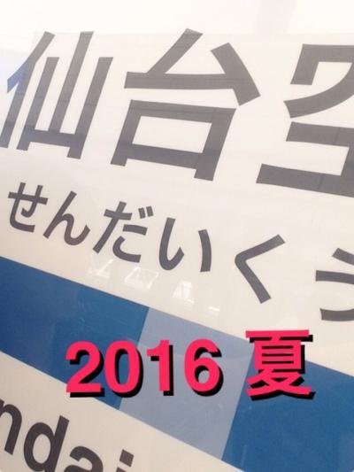 FREEDOM東北 2016