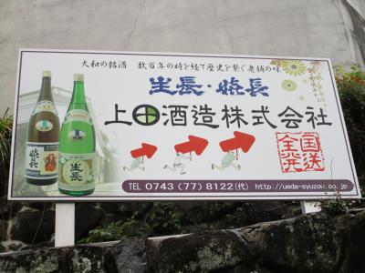 生駒を歩く 上田酒造蔵見学