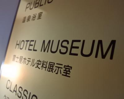 富士屋ホテル史料展示室(しおり)