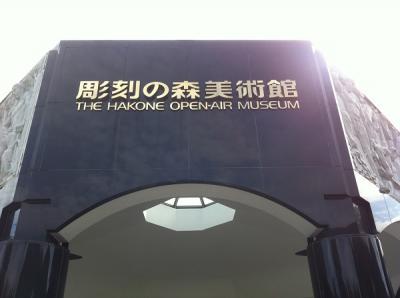 男一人で箱根温泉に旅行してきた