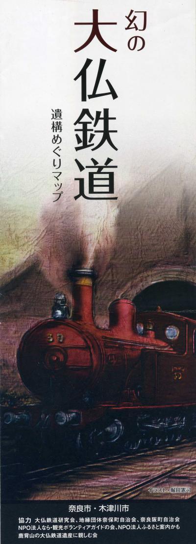 幻の大仏鉄道の跡めぐりの旅