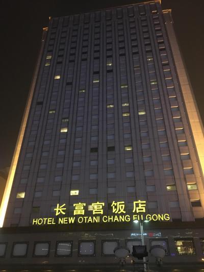 初めての北京(ホテルニューオータニ)